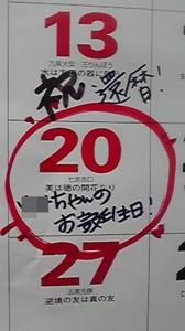 カレンダーに